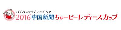 中国新聞ちゅーピーレディースカップ