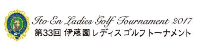 伊藤園レディスゴルフトーナメント