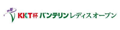 KKT杯バンテリンレディスオープン