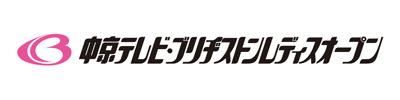 中京テレビ・ブリヂストンレディスオープン