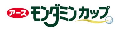 アース・モンダミンカップ