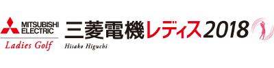 樋口久子 三菱電機レディスゴルフトーナメント