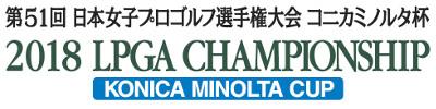LPGA Championship Konica Minolta cup