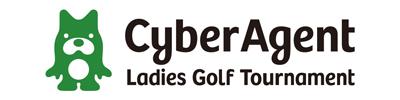 サイバーエージェント レディスゴルフトーナメント