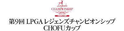 LPGAレジェンズチャンピオンシップ CHOFUカップ