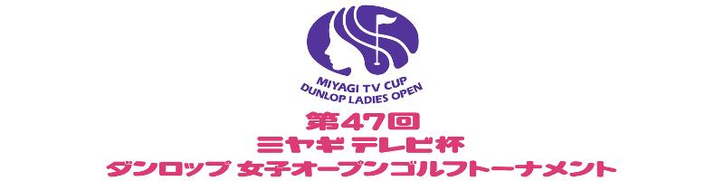 ミヤギテレビ杯ダンロップ女子オープンゴルフトーナメント