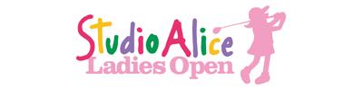 スタジオアリス女子オープン
