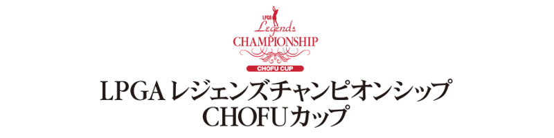 LPGAレジェンズチャンピオンシップ CHOFUカップ「グランドシニアの部」