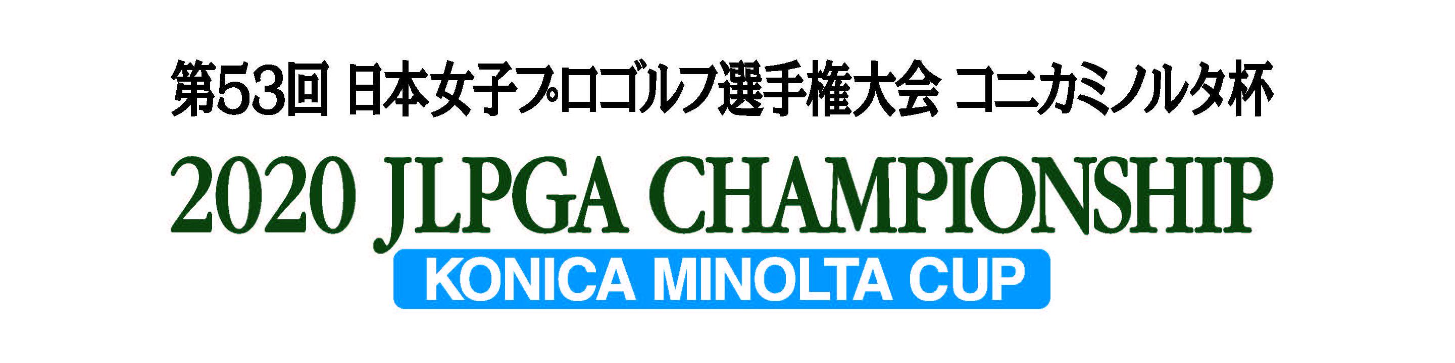 ミノルタ 杯 リーダー ボード コニカ