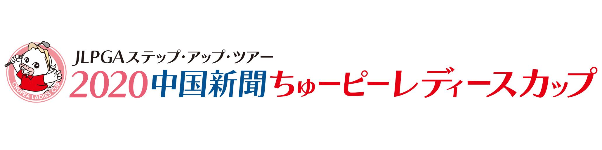 2020中国新聞ちゅーピーレディースカップ