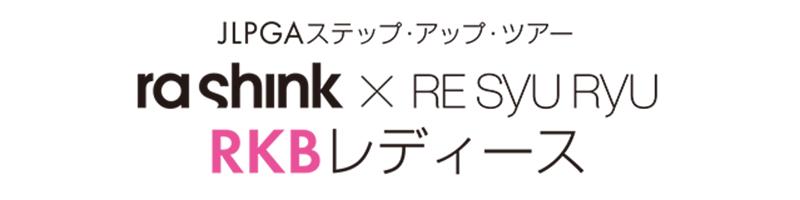 rashink×RE SYU RYU/RKBレディース
