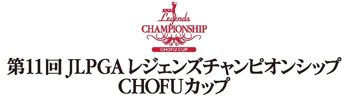 JLPGAレジェンズチャンピオンシップ CHOFUカップ「グランドシニアの部」