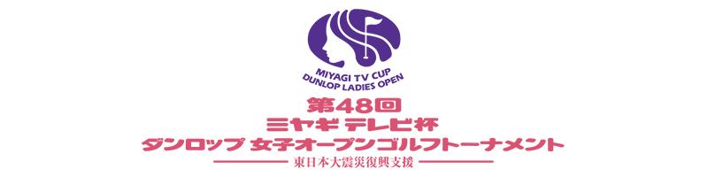 第48回ミヤギテレビ杯ダンロップ女子オープンゴルフトーナメント
