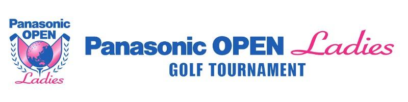 パナソニックオープンレディースゴルフトーナメント