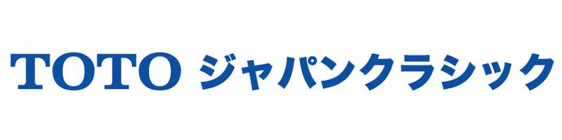 TOTO ジャパンクラシック